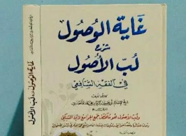 Syech Zakariyah Al Anshari: Bapak Pendidikan Pada Masanya